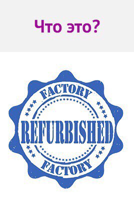 what-is-refurbished