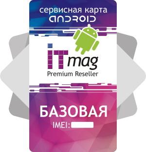 Сервисная карта Android - Базовая