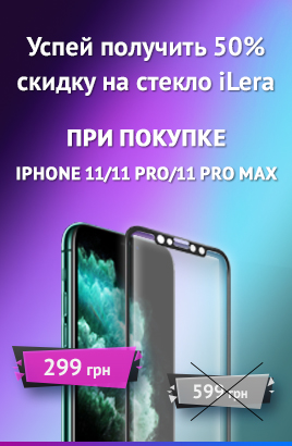 iPhone 11 iLera - ITMag