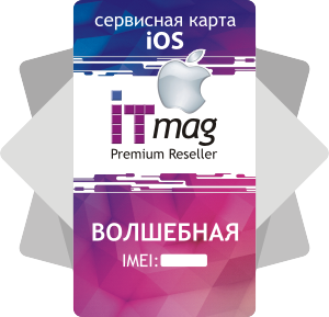 Сервисная карта iOS - Волшебная