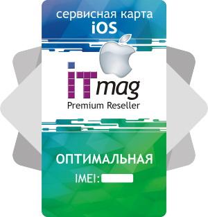 Сервисная карта iOS - Оптимальная