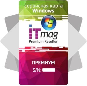 Сервисная карта Windows - Премиум