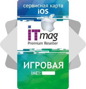 Сервисная карта iOS - Игровая
