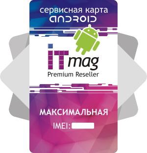 Сервисная карта Android - Максимальная